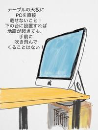 大阪北部地震を体験してわかったSOHOの地震対策、成功と失敗 - Air Born Japan 日本の空を、楽しもう!