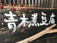 青木煮豆店に行ってみました - WaterLettuceのブログ