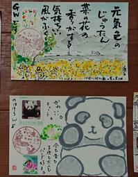 風景印とスタンプと絵手紙 - ムッチャンの絵手紙日記