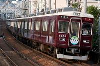 (( へ(へ゜ω゜)へ< 阪急5000系誕生50周年記念列車とか撮影 - 鉄道ばっかのブログ