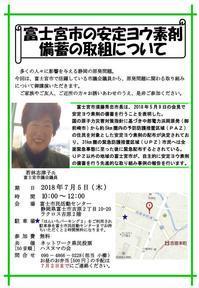 ☆講演会☆富士宮市・安定ヨウ素剤備蓄の取り組み - 焼きそばと言えば……♪