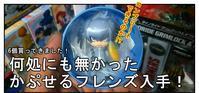 【漫画で雑記】海洋堂のかぷせるフレンズ通常販売が始まったぞ!(6個購入) - BOB EXPO