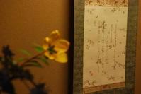 古今和歌集第三夏歌関戸本古今集より藤原行成 - 懐石椿亭(富山市)公式blog