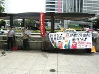 高プロ成立:名古屋で労組抗議 - 酒井徹の網絡日誌――日記帳 過去の私と対峙(たいじ)する――