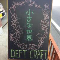 DEFT CRAFT~小さな世界~ - *april21's room*