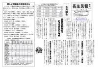 6月議会の最初の議会報告 - ながいきむら議員のつぶやき(日本共産党長生村議員団ブログ)