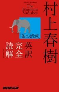 象の消滅 - ゾウさん