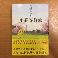 宮部みゆき「小暮写眞館」 - 湘南☆浪漫