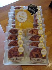ガレットブルトンヌ・パイン - 焼きっぱなしの「ガレットブルトンヌ」はやっぱり美味しい!  パティスリーガレット(大阪平野区)の焼き菓子的なblog