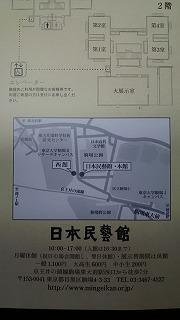 日本民藝館 - 趣味の部屋0074