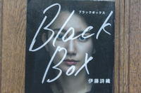 「ブラックボックス」(読書no.273) - 空のように、海のように♪