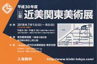 「平成30年度近美関東美術展」に参加します。(Exhibition guide.) - 栗原永輔ArtBlog.