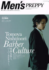 メンズプレッピー8月号発売です - 渋谷のヘアサロンROOTSのブログ