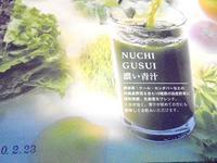 濃い青汁 NUCHIGUSUI(15包入)は、濃いけれど苦くないですよ! - 初ブログですよー。
