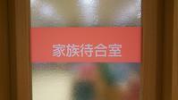 6/28 手術無事終了 - ココ岡山