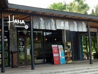 538日目・和食レストラン「HANA」@チャチェンサオ - プラチンブリ@タイと日本を行ったり来たり
