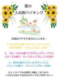夏の入浴剤バイキング♪ - COVOのつぶやき☆