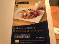 ホテルニューグランド90周年記念 プリンアラモード - よく飲むオバチャン☆本日のメニュー