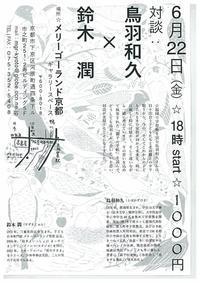 京都・大阪で行われた『親子の手帖』出版イベントのこと - 寺子屋ブログ  by 唐人町寺子屋