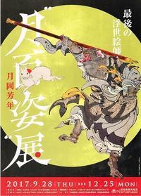 月岡芳年「月百姿」展 - Art Museum Flyer Collection