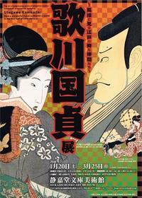 歌川国貞展 - Art Museum Flyer Collection