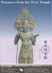 東寺国宝展 - Art Museum Flyer Collection