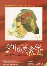 ダリの美食学 - AMFC : Art Museum Flyer Collection
