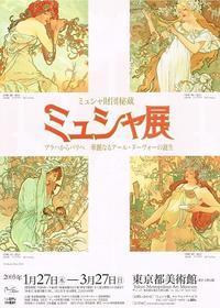 ミュシャ展 - Art Museum Flyer Collection