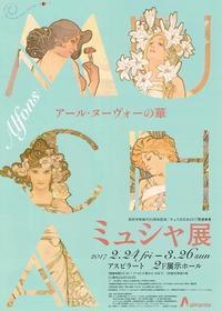ミュシャ展アール・ヌーボーの華 - Art Museum Flyer Collection