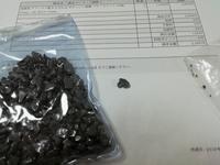 Amazon  テラヘルツ鉱石さざれ石 - おたくレベル1(最弱)