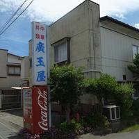 廣玉屋 / 奥州市水沢台町 - そばっこ喰いふらり旅