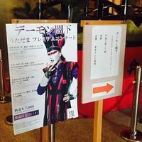 デーモン閣下ライブ「うただま プレミアムコンサート」名古屋 - 田園 でらいと