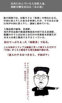 北朝鮮の「非核化」は夢になりつつあるようだ東京カラス - 東京カラスの国会白昼夢