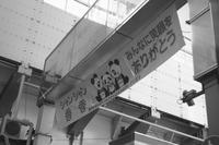 東京スナップ #320 - 心のカメラ  〜 more tomorrow than today ...