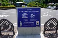 島根(6) 世界遺産「石見銀山」へ - そらたび