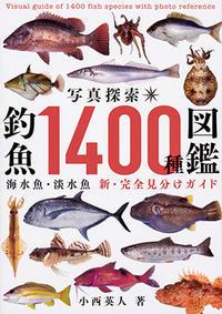 728 写真探索・釣魚1400種図鑑 小西英人著 ~究極の釣魚図鑑~ - 眼遊記