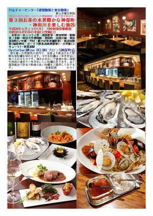 Oysterbar&Wine BELON(ブロン)神保町 第3回お茶の水界隈かな神保・神田川を楽しむ旅㉕ カルチャーセンター「建築散策と東京散策」