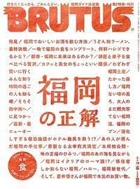 7/2発売BRUTUSで福岡特集! - Kitchen Paradise Aya's Diary