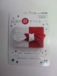 JCBプレモカードの買取なら大吉高松店(香川県高松市) - 大吉高松店-店長ブログ