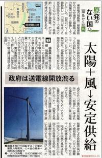 太陽光+風+安定供給政府は送電線解放渋る/東京新聞 - 瀬戸の風
