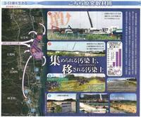 集められる汚染土、移される汚染土/こちら原発取材班東京新聞 - 瀬戸の風