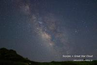 Scorpio × Great Star Cloud - 君がいた風景