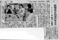 「候補者男女均等法なんて知らない」(長野県下諏訪) - FEM-NEWS