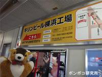 キリンビール横浜工場に行く(1) - ポンポコ研究所