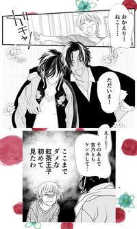 桜の花の紅茶王子 第44話-① - 山田南平Blog