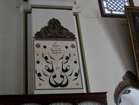 ウル・ジャーミィのカリグラフィー -------------#トルコツアー7 - いつもココロに?マーク