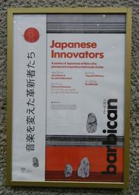 Haruomi Hosono at Barbican Center - *アネモネ*