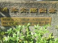 岡本太郎・独創の世界 - マルオのphoto散歩