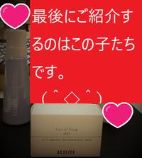 アクセーヌ・・・洗顔いきます!(≧▽≦)最終章 - つちばし薬局がお届け!おトクなキャンペーン・プレゼント情報や、美容・健康のお役立ち情報コラム