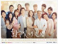 黄金の私の人生 - 韓国俳優DATABASE